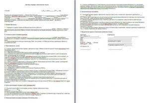 Договор с физ лицом на разовые услуги