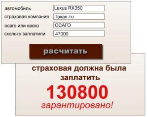 Калькулятор осаго при дтп онлайн