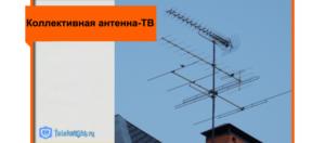 Кто собственник общедомовой антенны