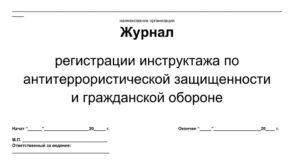 Образец заполнения журнала антитеррористической защищенности