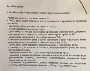 Пример автобиографии для фмс россии