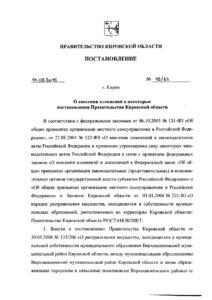 Порядок внесения изменений в реестр муниципальной собственности