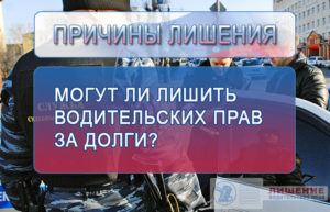 За какие долги лишают водительских прав