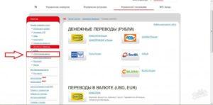 Как перевести деньги на мобильный в турцию из россии