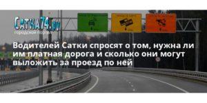 Примеры лна о возмещении проезда по платным дорогам