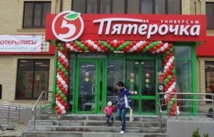 Как открыть магазин пятерочка в своем городе