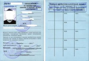 Получить лицензию на травмат спб