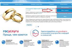 Можно ли поменять время регистрации брака на госуслугах