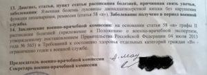 Спысывание с армии статья 66д 84б камписации какая