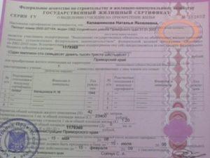 Программа жилищный сертификат фсин