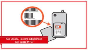 Как узнать на кого зарегистрированна сим карта