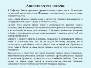 Пример аналитической записки по программе дополнительног образования