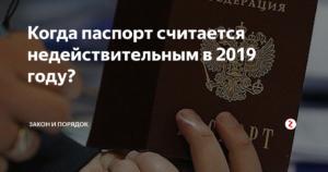 В каких случаях паспорт считается недействительным по закону