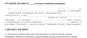 Образец договор о приеме на работу мастер маникюра