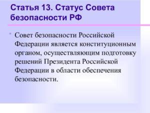 Конституционно правовой статус совета безопасности рф